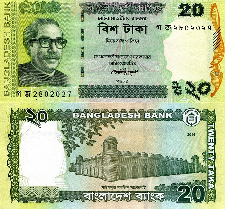 Roberts World Money Store and More - Bangladesh Banknotes