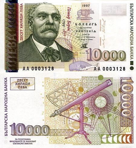 BULGARIA 1 LEVA 1999 P 114 AA PREFIX UNC