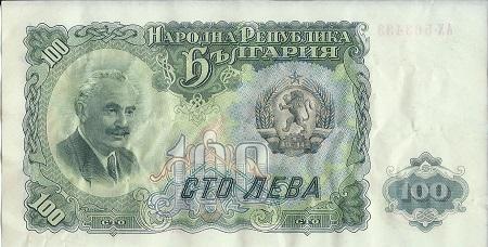 100 Leva Bulgaria UNC P-New 2018