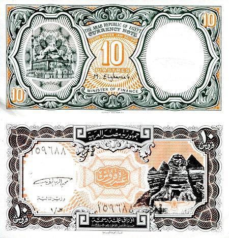 10 Piastres ND P-187 UNC 1997, 1998 Egypt