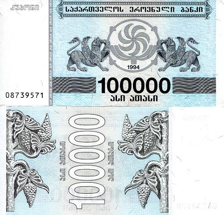 1994 UNC Banknotes Original Georgia 100000 100,000 laris P-48A