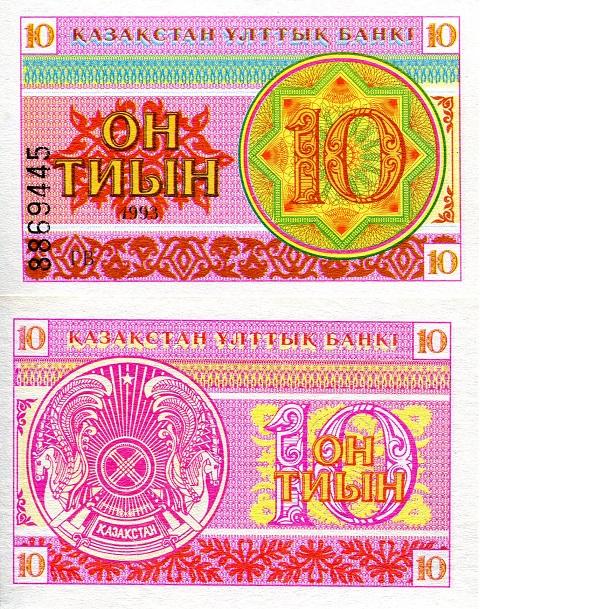 Pick 5 UNC Kazakhstan 1993-20 tyin