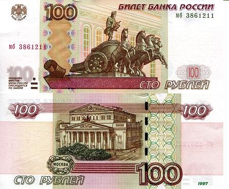 Russia Soviet Union USSR 100 Rubles 1993 UNC P-254