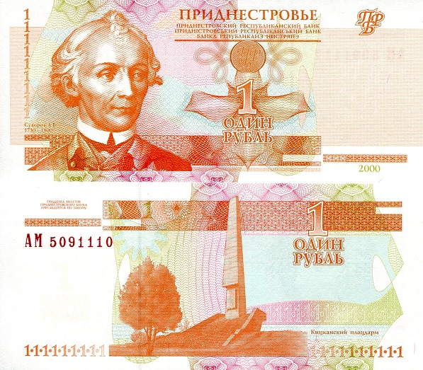1 Ruble  UNC Banknote