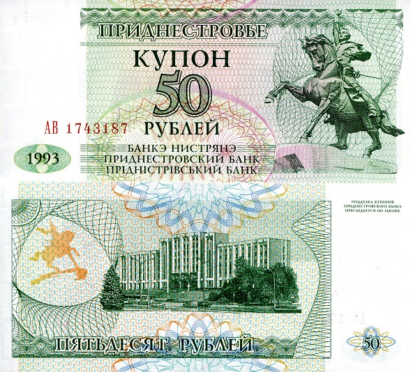 50 Ruble  UNC Banknote