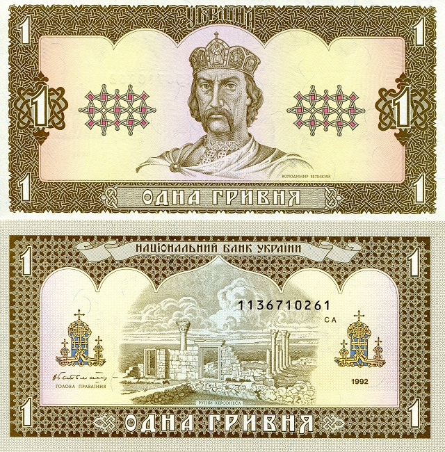 1 Hryvnia  UNC Banknote