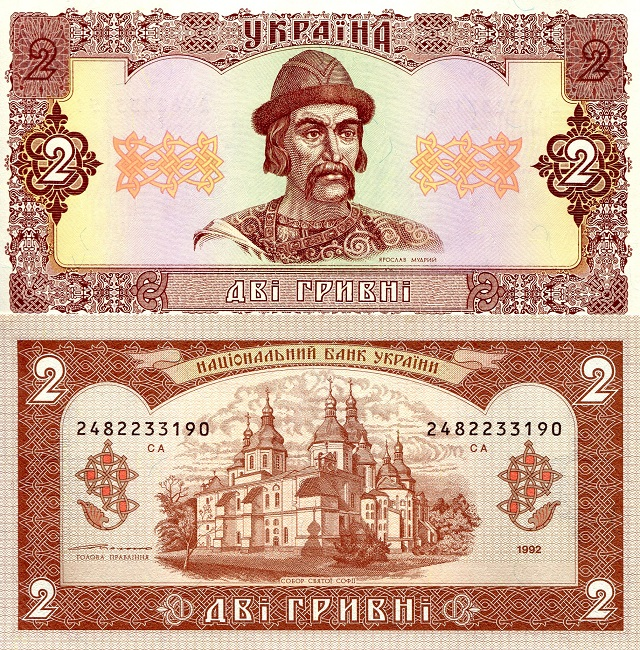 2 Hryvnia  UNC Banknote